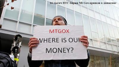 16 тысяч BTC биржи Mt Gox пришли в движение