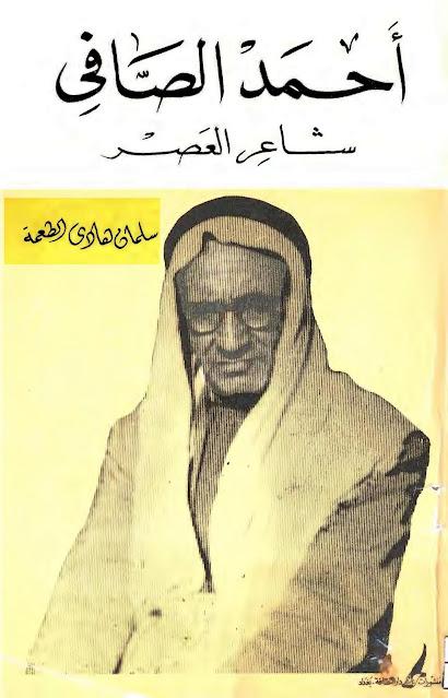أحمد الصافي شاعر العصر pdf - سلمان هادي الطعمة