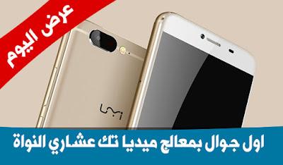 عرض اليوم جوال UMi Z اول جوال بمعالج Helio X27 عشاري النواة