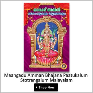 Maangadu Amman Bhajana Paatukalum Stotrangalum Malayalam