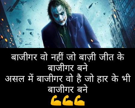 Joker's life qoutes