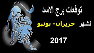 توقعات برج الاسد لشهر حزيران- يونيو 2017