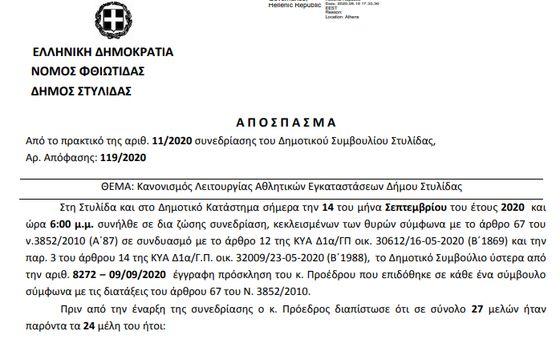 Κανονισμός Λειτουργίας Αθλητικών Εγκαταστάσεων Δήμου Στυλίδας