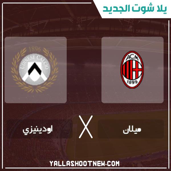 مشاهدة مباراة ميلان وأودينيزي بث مباشر اليوم 19-1-2020 في الدوري الايطالي