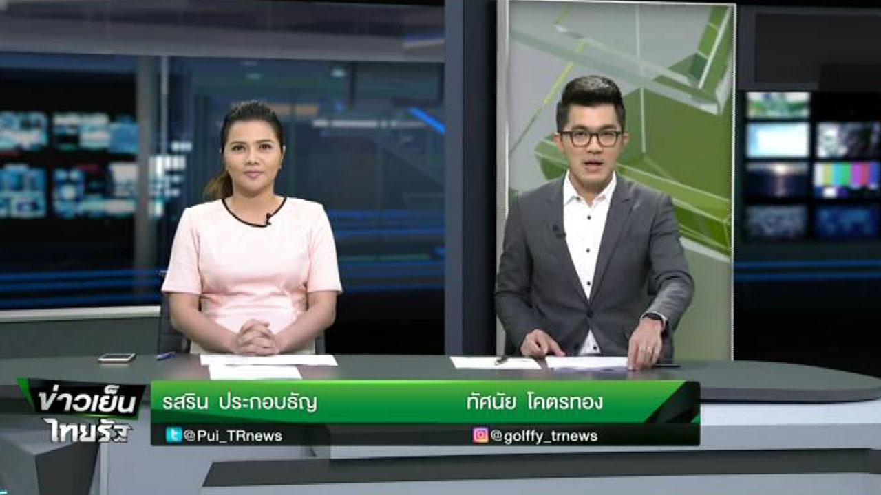 Frekuensi siaran Thairath TV di satelit Thaicom 6 Terbaru