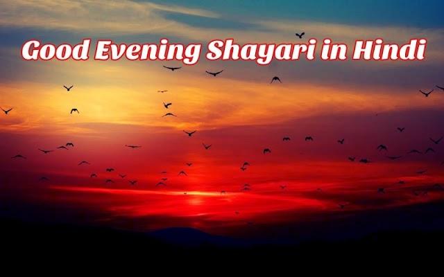 Good Evening Shayari, Status, SMS, Quotes hindi mein | इवनिंग शायरी | Sunset Shayari | Shaam Shayari