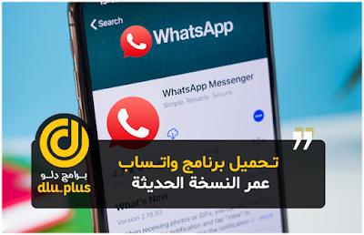 تحميل برنامج واتس اب عمر الاحمر