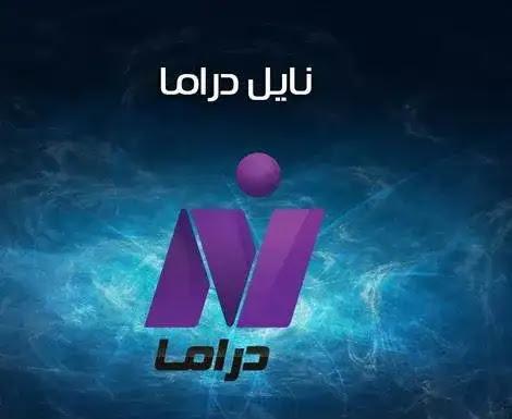 مشاهدة قناة نايل دراما بث مباشر nile drama
