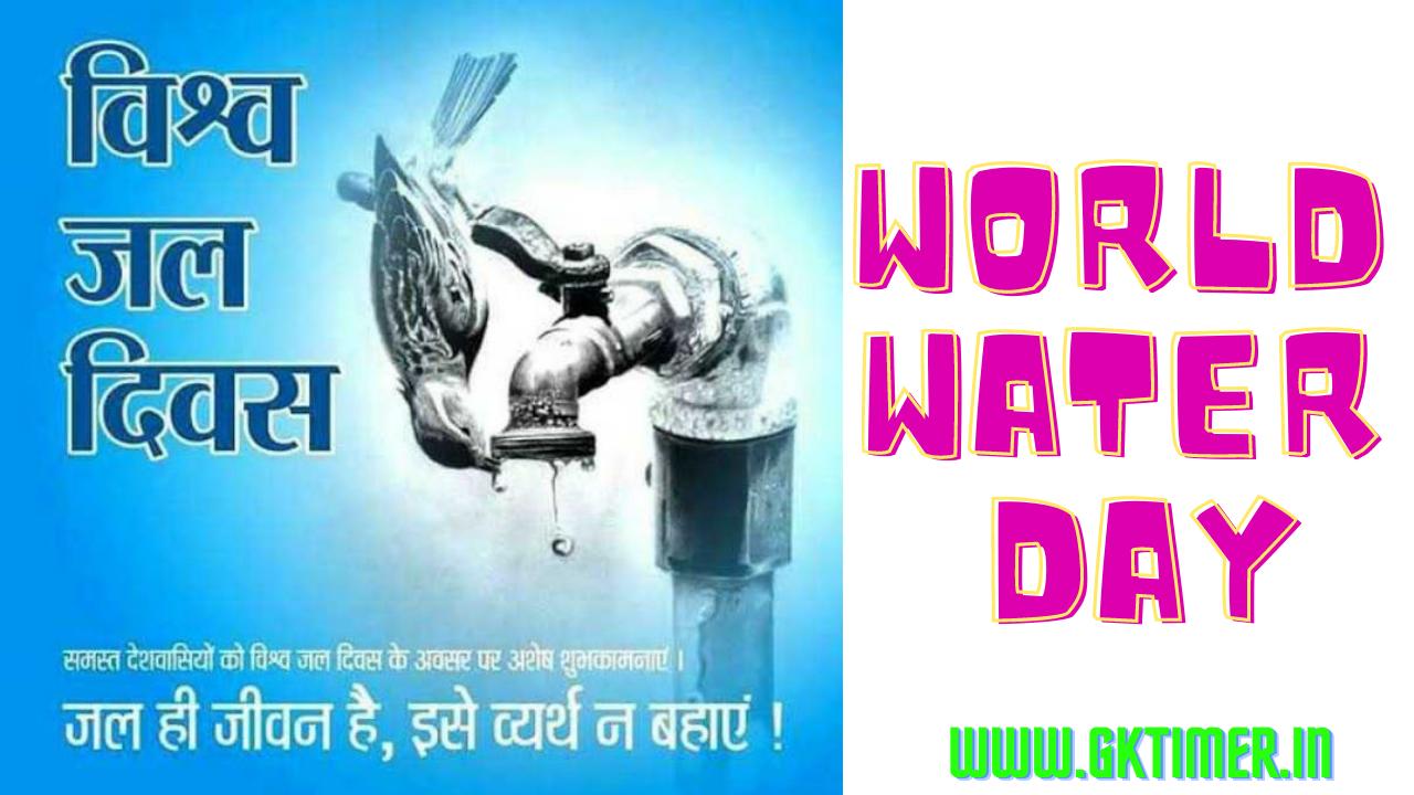World Water Day in Hindi