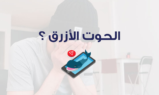 حقيقة لعبة الحوت الأزرق في الجزائر