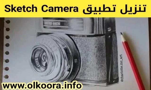 تحميل تطبيق Sketch Camera للأندرويد / تطبيق رسم الكاميرا 2021