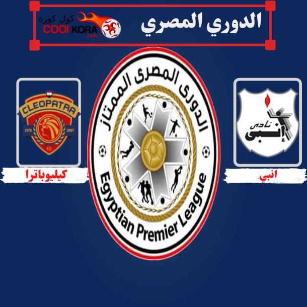 مباراة انبي  امام المقاولون العرب الدوري المصري الممتاز