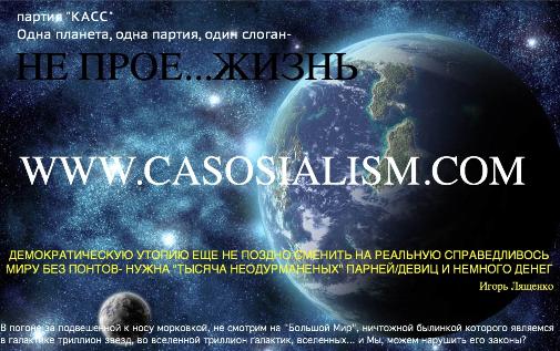 Журнал партии Справедливость КАСС