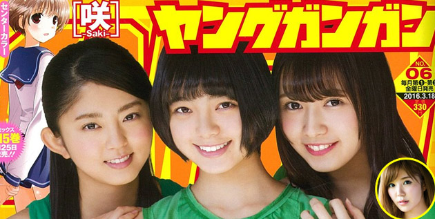 http://akb48-daily.blogspot.jp/2016/03/keyakizaka46-to-be-cover-girls-of-young.html