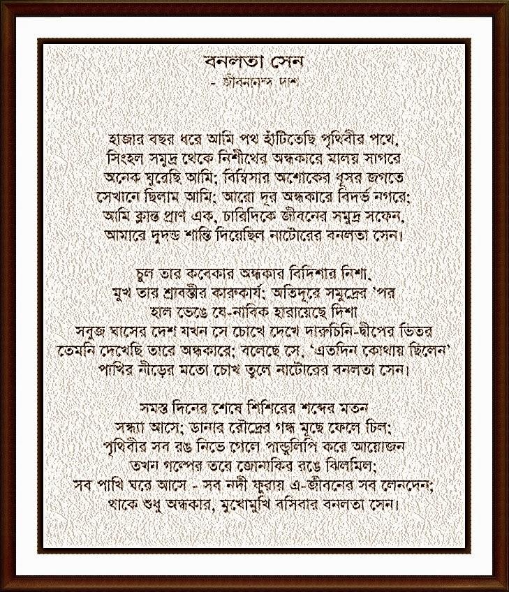 Anondo Anubaad: Banalata Sen - The Poem, the lyrics and the translation