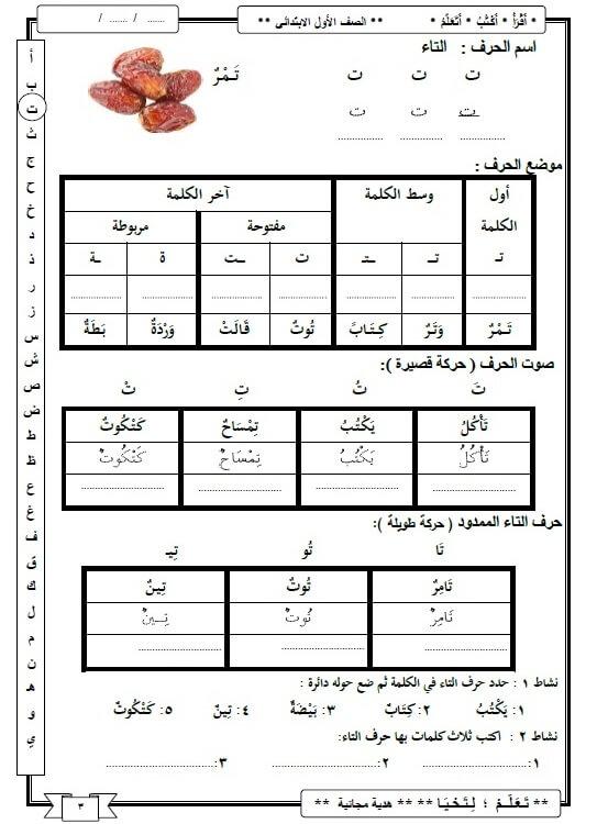 مذكرة لغة عربية للصف الأول الإبتدائي الترم الأول 2018