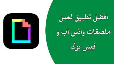 افضل تطبيق لعمل ملصقات واتس اب وفيس بوك جاهزة للاندرويد و الايفون