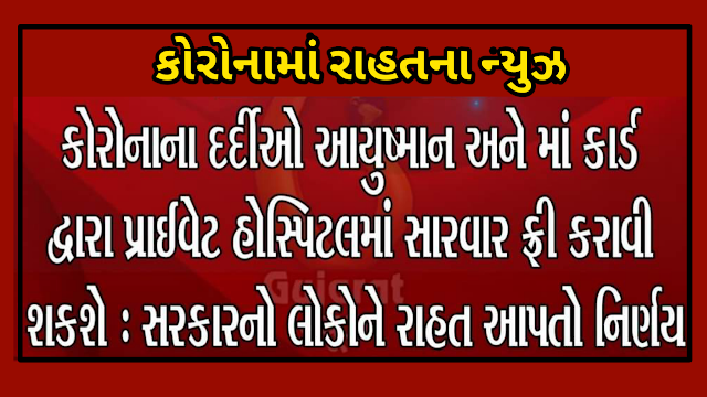 Gujarat Patients Of Corona Will Be Able To Get Free Treatment In Private Hospitals Through Ayushman And Maa Cards