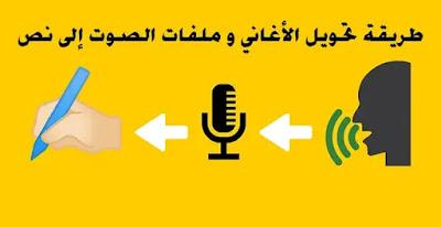 طريقة تحويل الأغاني و ملفات الصوت إلى نص تحويل الصوت الى نص,تحويل الصوت الى كتابه,تحويل الصوت الى نص مكتوب,طريقة تحويل الصوت إلى نص مكتوب باللغة العربية بدون برامج,تحويل الصوت إلى نص,تحويل الصوت الى نص للكمبيوتر,تحويل الكلام الى نص,تحويل الصوت الى نص في الواتس,تحويل,كيفية تحويل فيديو أو صوت إلى نص مكتوب,تحويل الصوت الى نص في الايفون,محول الكلام إلى نص,تحويل الصوت الى نص مكتوب مجانا,تحويل الصوت الى كتابة,تحويل الصوت,طريقة تحويل الصوت الى نص,تحويل الصورة الى نص,برنامج تحويل الصورة الى نص,طريقة تحويل الصوت الى نص كتابي و بدون برامج