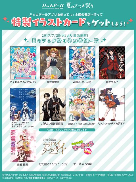 『夏のアニメ祭り』参加アニメ