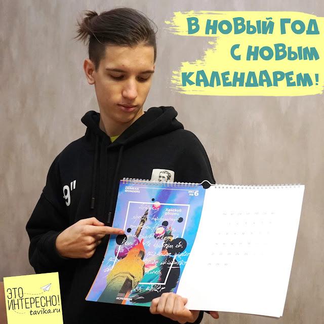 календарь крымских достопримечательностей
