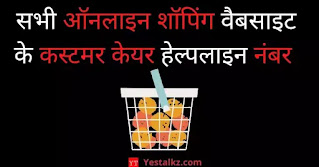 सभी online shopping site के customer care helpline number
