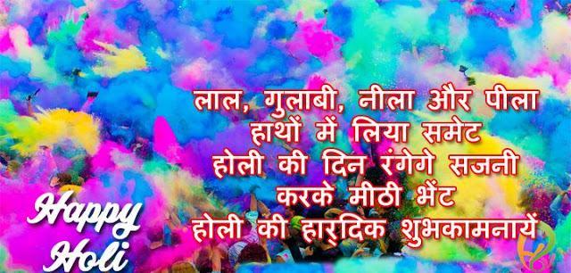 Happy Holi Special Shayari for Friends & Family-2020