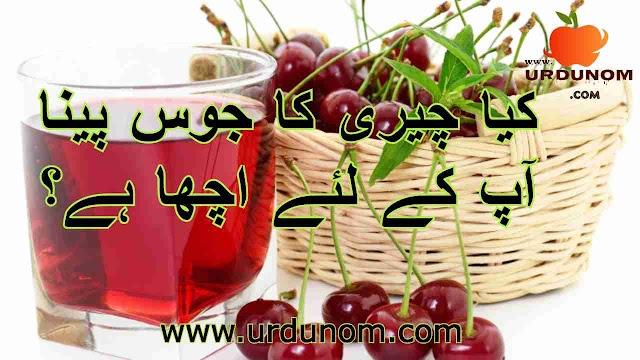 کیا چیری کا جوس پینا آپ کے لئے اچھا ہے؟ | Health Benefits of Tart cherry juice in urdu