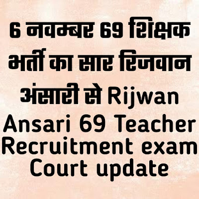 6 नवम्बर 69 शिक्षक भर्ती का सार रिजवान अंसारी से Rijwan Ansari 69 Teacher Recruitment exam update