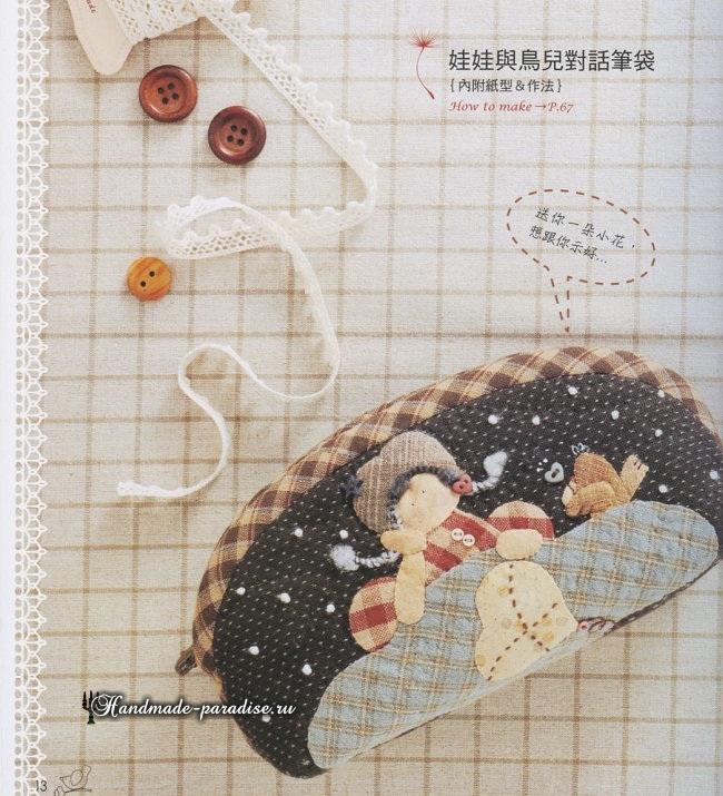 Журнал «Shinnie Quilt». Кошельки и сумочки в технике пэчворк (6)