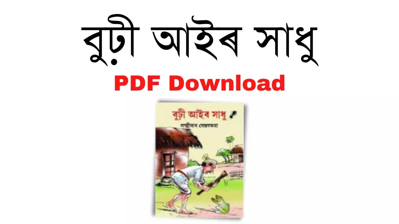 [PDF Download] বুঢ়ী আইৰ সাধু - Burhi Aair Sadhu