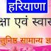 Haryana General knowledge GK PDF हरियाणा के सामान्य ज्ञान Questions