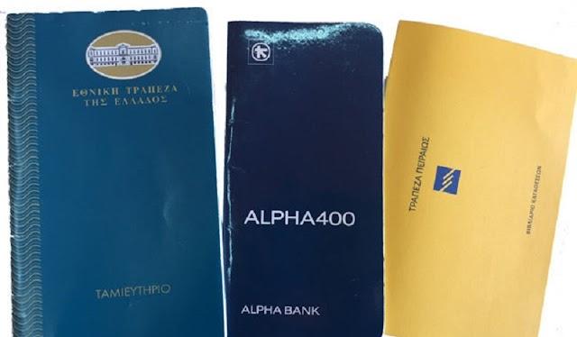 Τέλος τα βιβλιάρια καταθέσεων και τα έντυπα statements - Τι κάνει κάθε τράπεζα