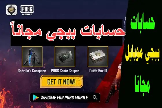 PUBG Mobile Free Accounts 2021 |With Uc, Skins