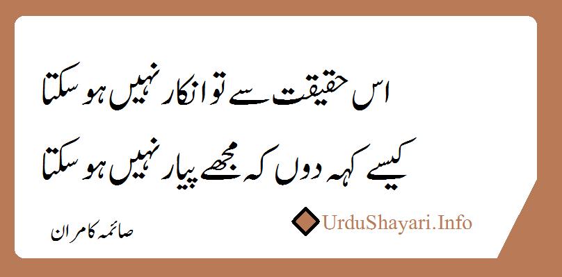 Es Haqeeqat Se Tou Inkaar love poetry in urdu - 2 lines shayeri by saima kamran