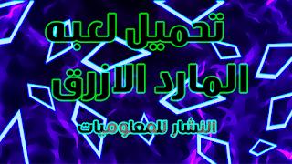 لعبة المارد الازرق السحري الاصلية لعبة المارد الازرق الاصلية بالعربي المارد الازرق المتكلم تنزيل لعبة المارد الازرق