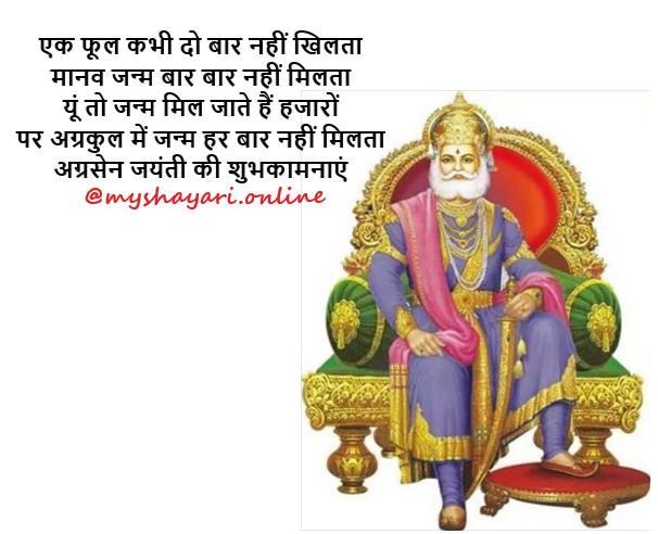 Maharaja Agarsen Jayanti Whatsapp Shayari