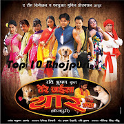 Tere Jaisa Yaar Kahan bhojpuri movie Star casts, News, Wallpapers, Songs, Videos and more