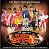 Bhojpuri Movie 'Tere Jaisa Yaar Kahan' Cast & Crew Details, Release Date, Songs, Videos, Photos, Actors, Actress Info