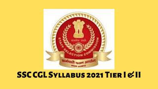 SSC CGL Syllabus 2021 Tier I & II