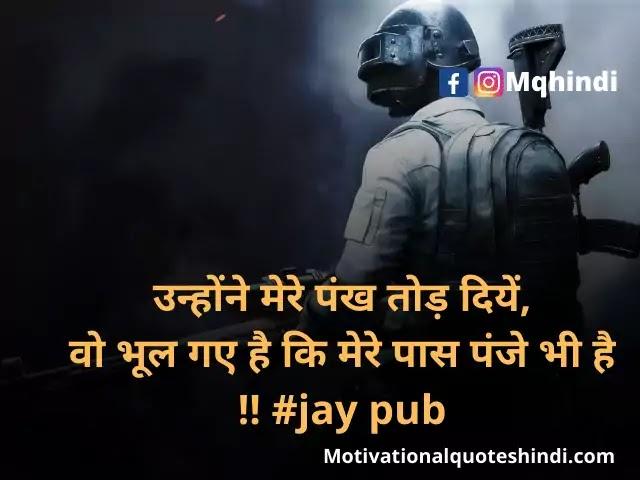 Pubg Attitude Shayari In Hindi