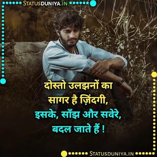 Dost Bhul Jate Hai Shayari, दोस्तो उलझनों का सागर है ज़िंदगी, इसके, साँझ और सवेरे, बदल जाते हैं !