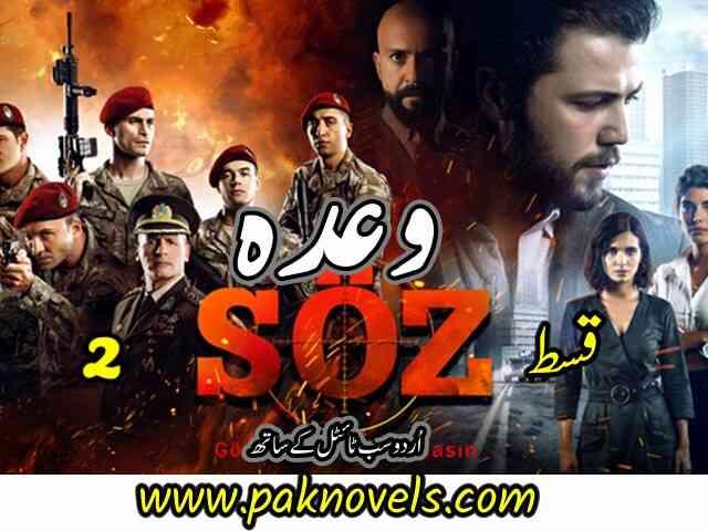 Turkish Drama Soz Episode 2 Urdu Subtitles