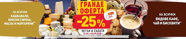 БИЛЛА  Гранде оферти 01-02.05