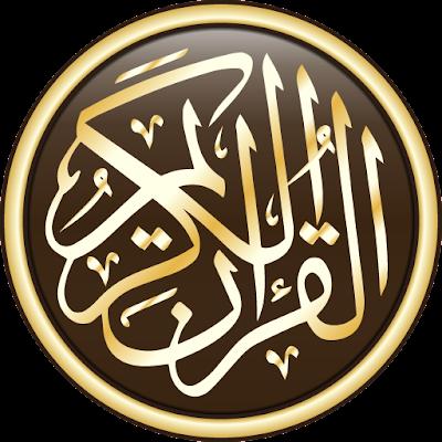 تحميل تطبيق القرآن الكريم كاملا بدون انترنت لهواتف الاندرويد و الايفون الاصدار الاخير