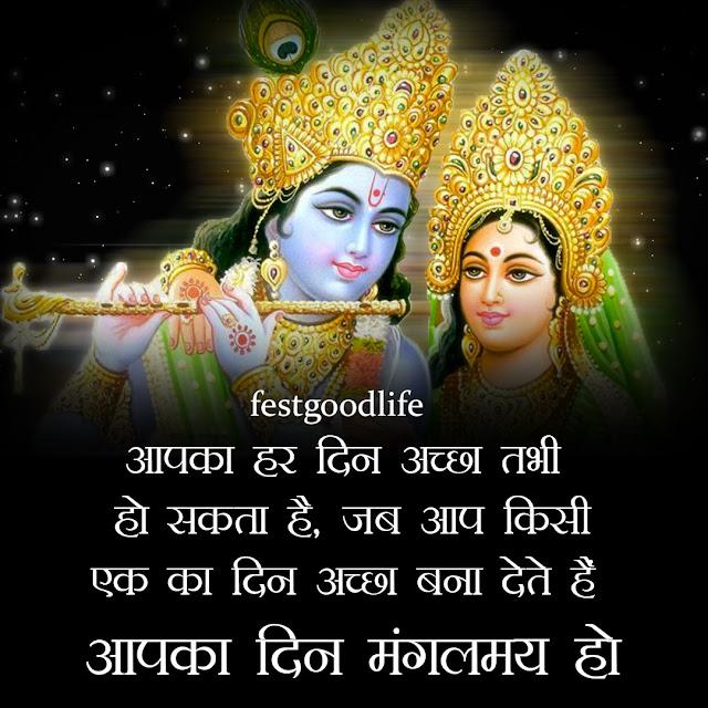 krishna god images good morning