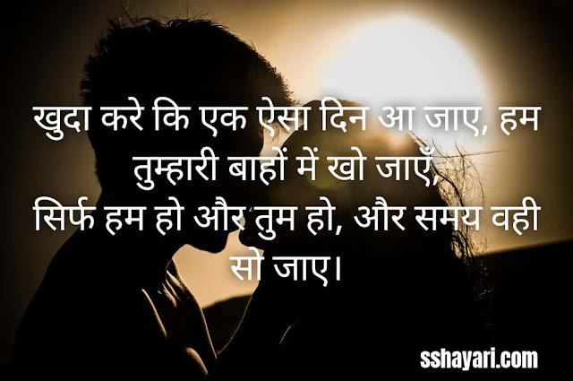 love shayari with couple image