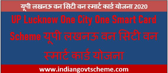 one+city+one+smart+card