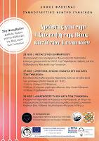Δράσεις ενημέρωσης και ευαισθητοποίησης στο πλαίσιο εορτασμού της Διεθνούς Ημέρας για την Εξάλειψη της Βίας κατά των Γυναικών