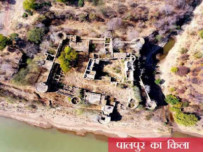 पालपुर का किला Palpur Fort Sheopur